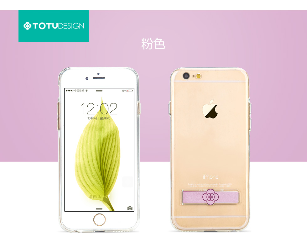 totu design iphone 7 case